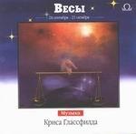 "CD ""Весы"""
