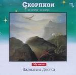 """CD """"Скорпион"""""""