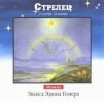 "CD ""Стрелец"""
