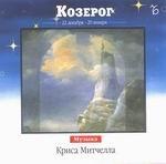 "CD ""Козерог"""