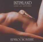 """CD """"Intimland - Прикосновение"""""""