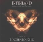"CD ""Intimland - Проникновение"""
