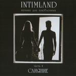 "CD ""Intimland - Слияние"""