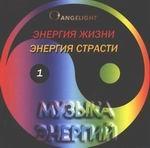 """CD """"Энергия жизни / Энергия страсти"""""""