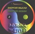 """CD """"Энергия мысли / Энергия любви"""""""