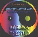"""CD """"Энергия творчества / Энергия мудрости"""""""