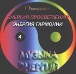 """CD """"Энергия просветления / Энергия гармонии"""""""