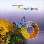 """CD """"Хромотерапия"""" (лечение цветом)"""