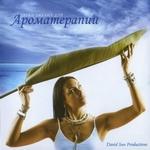 "CD ""Звуки океана для ароматерапии"""