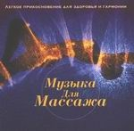 "CD ""Музыка для массажа"""