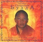 """CD """"Священный Будда"""""""