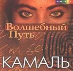 """CD """"Волшебный путь"""""""