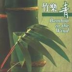 """CD """"Bamboo in the Wind"""""""