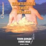 """CD """"Тепло дождя / Голос неба"""""""