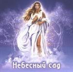 "CD ""Небесный сад"""
