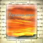 """CD """"Гармония ветра"""""""