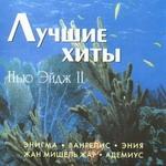 """CD """"Лучшие хиты New Age 2"""""""