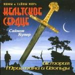 """CD """"Кельтское сердце"""""""