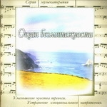 "CD ""Океан безмятежности"""