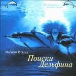 """CD """"Поиски дельфина"""""""