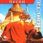 """CD """"Песни Тибета"""""""