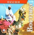 "CD ""Песни Востока"""