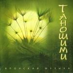 """CD """"Таношими"""""""