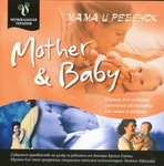 """CD """"Mother and Baby"""""""