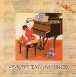 """CD """"Моцарт для малышей"""""""