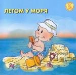 "CD ""Летом у моря"""