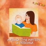 """CD """"Музыка для матери и ребенка"""""""