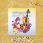 """CD """"Классика для малышей"""""""