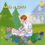 """CD """"Мать и дитя"""""""