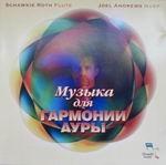 """CD """"Музыка для Гармонии Ауры"""""""