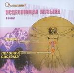 """CD """"Сеансы исц. музыки - почки, половая система"""""""
