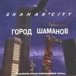 """CD """"Город шаманов"""""""