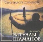 "CD ""Ритуалы шаманов"""