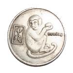 """Китайская монета """"Шэнь"""" (обезьяна)"""