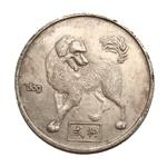 """Китайская монета """"Сюй"""" (собака)"""