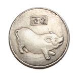 """Китайская монета """"Хай"""" (свинья)"""