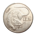 """Китайская монета """"Цзы"""" (крыса)"""