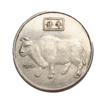 """Китайская монета """"Чоу"""" (бык)"""