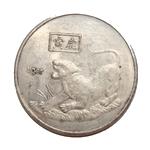 "Китайская монета ""Инь"" (тигр)"