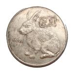 """Китайская монета """"Мао"""" (кролик)"""