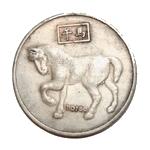 """Китайская монета """"У"""" (лошадь)"""