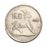 """Китайская монета """"Вэй"""" (коза)"""