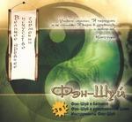 "3CD ""Фэн-Шуй"" (3 в 1)"