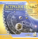 """CD """"Астрология. Техника предсказания"""" (Вып.1)"""