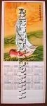 """Календарь 2006 """"Гуань Инь"""""""