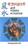 """Книга """"Фэн-Шуй для успеха и счастья"""""""